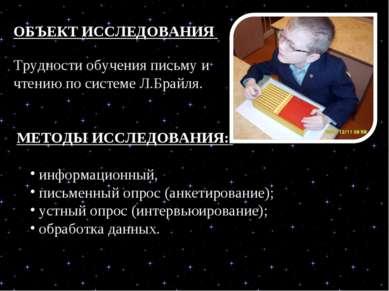 ОБЪЕКТ ИССЛЕДОВАНИЯ Трудности обучения письму и чтению по системе Л.Брайля. М...