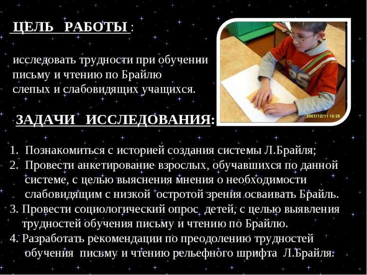 ЦЕЛЬ РАБОТЫ : исследовать трудности при обучении письму и чтению по Брайлю сл...