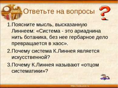 Ответьте на вопросы 1.Поясните мысль, высказанную Линнеем: «Система - это ари...