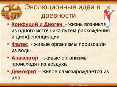 1. Эволюционные идеи в древности Конфуций и Диоген - жизнь возникла из одного...