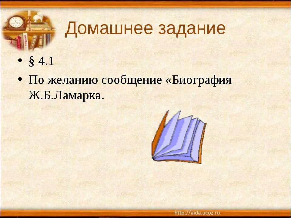 Домашнее задание § 4.1 По желанию сообщение «Биография Ж.Б.Ламарка.