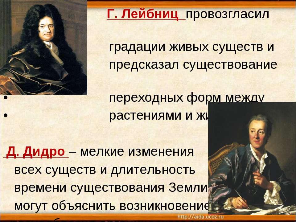 Еще Г. Лейбниц провозгласил принцип градации живых существ и предсказал сущес...