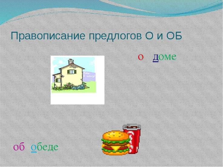 Правописание предлогов О и ОБ о доме об обеде