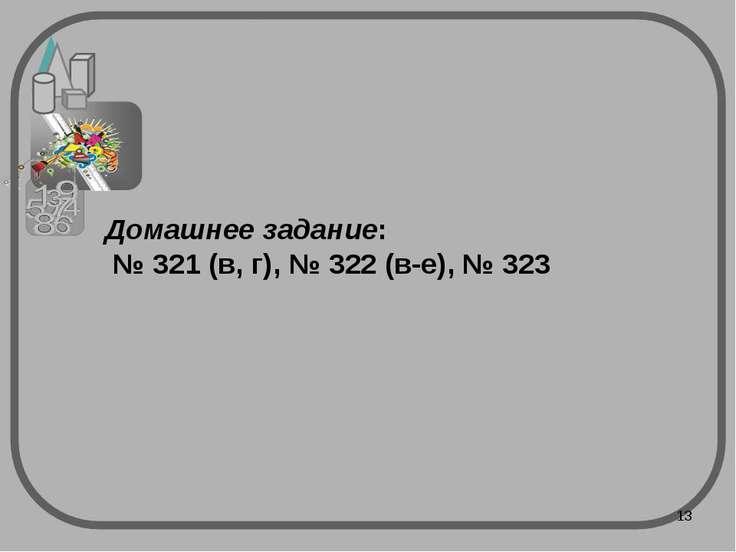 Домашнее задание: № 321 (в, г), № 322 (в-е), № 323 *