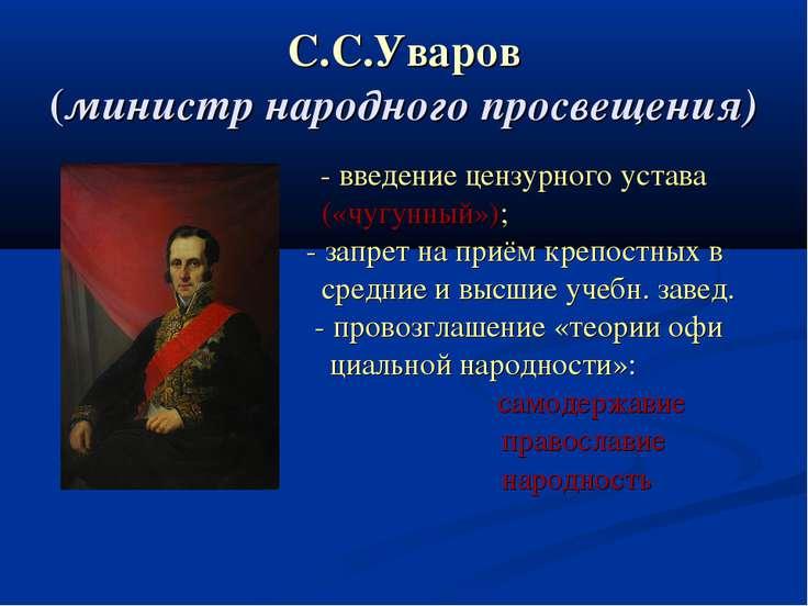 С.С.Уваров (министр народного просвещения) - введение цензурного устава («чуг...