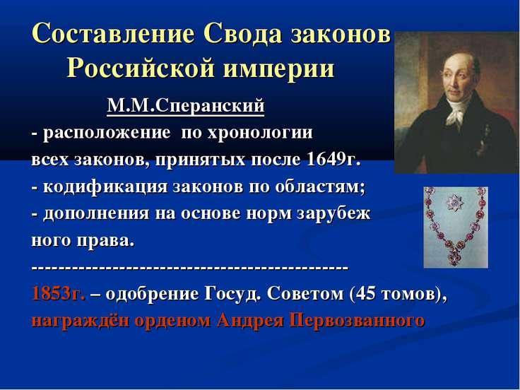 Составление Свода законов Российской империи М.М.Сперанский - расположение по...