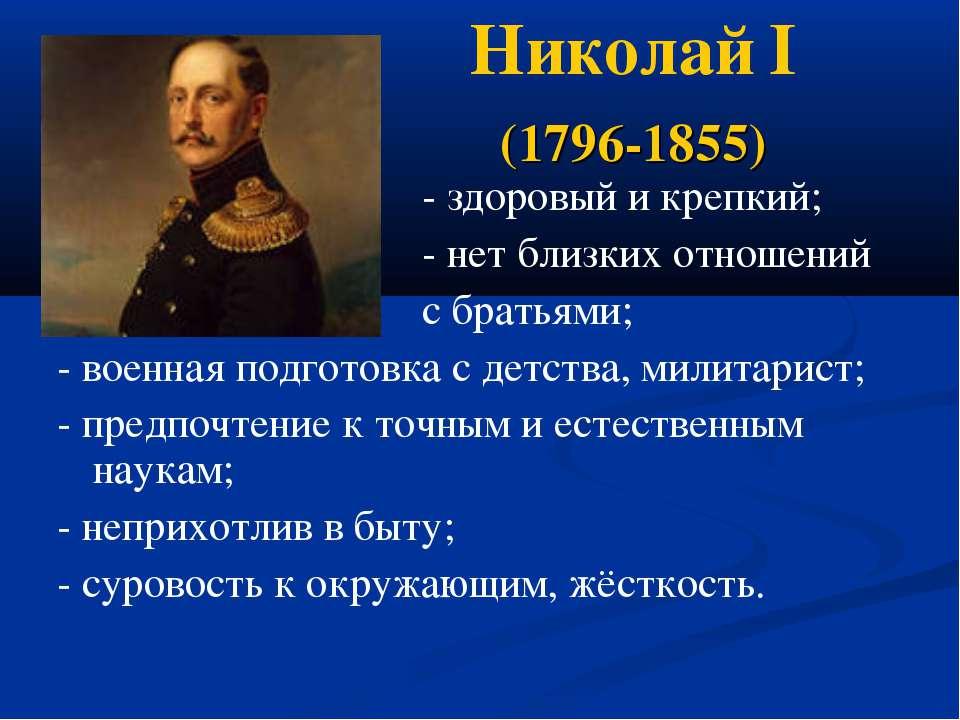 Николай I (1796-1855) - здоровый и крепкий; - нет близких отношений с братьям...