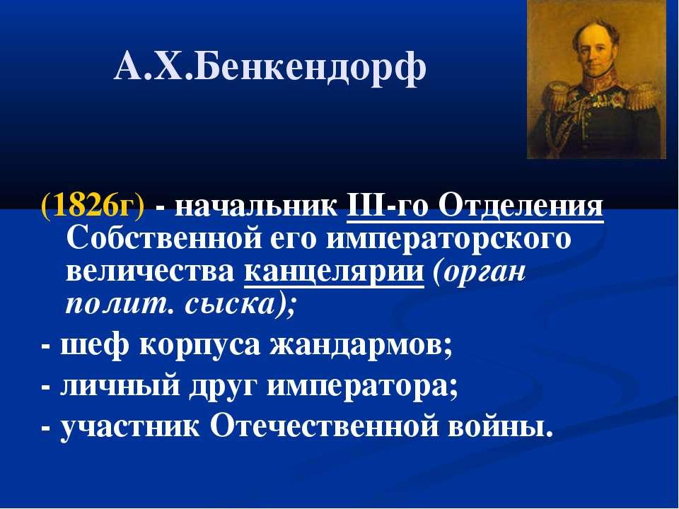 А.Х.Бенкендорф (1826г) - начальник III-го Отделения Собственной его император...