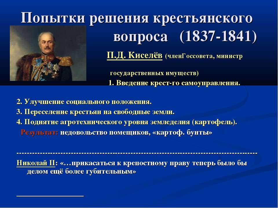 Попытки решения крестьянского вопроса (1837-1841) П.Д. Киселёв (членГоссовета...