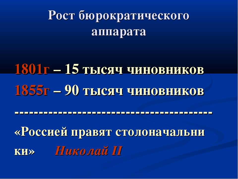 Рост бюрократического аппарата 1801г – 15 тысяч чиновников 1855г – 90 тысяч ч...