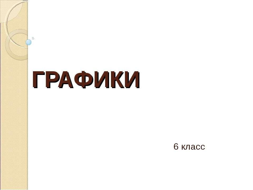 ГРАФИКИ 6 класс