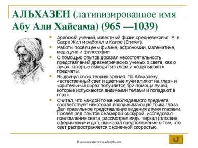 АЛЬХАЗЕН (латинизированное имя Абу Али Хайсама) (965 —1039) Арабский ученый, ...
