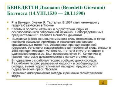БЕНЕДЕТТИ Джовани (Benedetti Giovanni) Баттиста (14.VIII.1530 — 20.I.1590) Р....