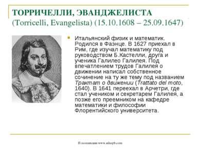 ТОРРИЧЕЛЛИ, ЭВАНДЖЕЛИСТА (Torricelli, Evangelista) (15.10.1608 – 25.09.1647) ...