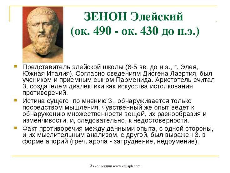 ЗЕНОН Элейский (ок. 490 - ок. 430 до н.э.) Представитель элейской школы (6-5 ...