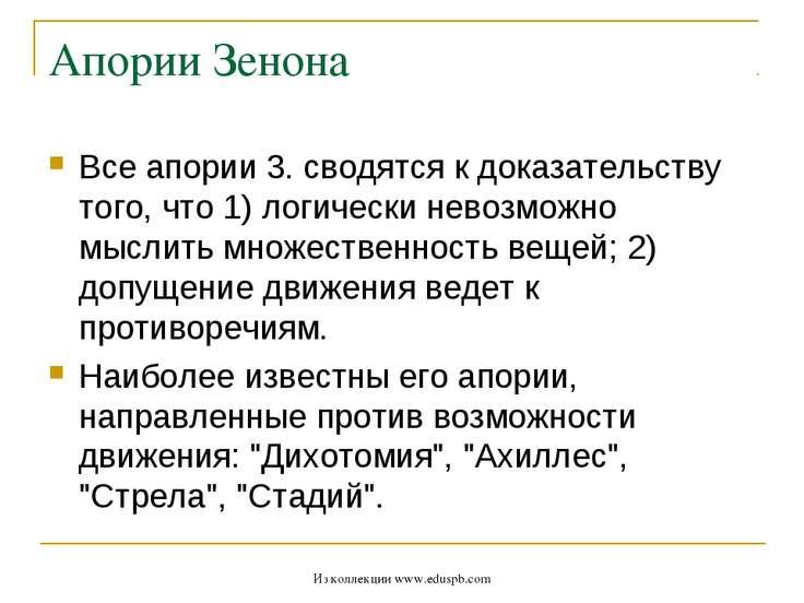 Апории Зенона Все апории 3. сводятся к доказательству того, что 1) логически ...