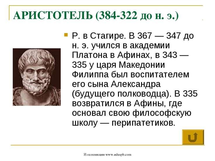 АРИСТОТЕЛЬ (384-322 до н. э.) Р. в Стагире. В 367 — 347 до н. э. учился в ака...