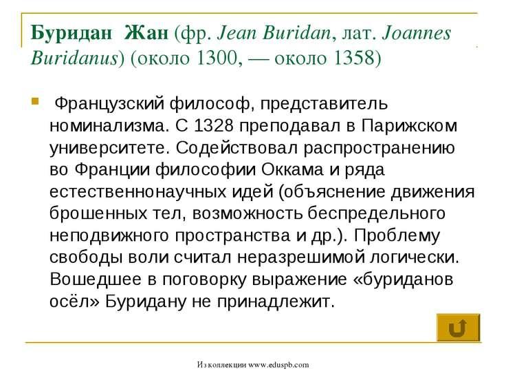Буридан Жан (фр. Jean Buridan, лат. Joannes Buridanus) (около 1300, — около 1...