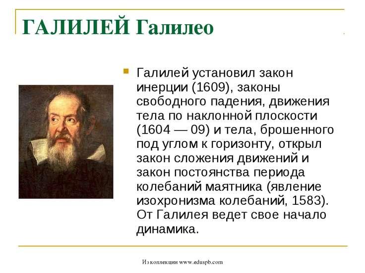 ГАЛИЛЕЙ Галилео Галилей установил закон инерции (1609), законы свободного пад...