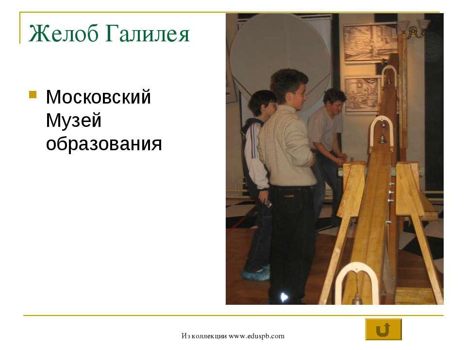 Желоб Галилея Московский Музей образования Из коллекции www.eduspb.com Из кол...