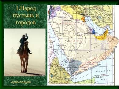 1.Народ пустынь и городов Араб-бедуин