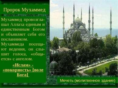 Пророк Мухаммед Мухаммед провозгла-шал Аллаха единым и единственным Богом и о...