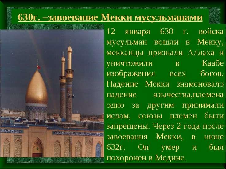 630г. –завоевание Мекки мусульманами 12 января 630 г. войска мусульман вошли ...