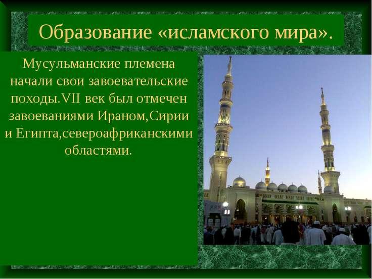 Образование «исламского мира». Мусульманские племена начали свои завоевательс...