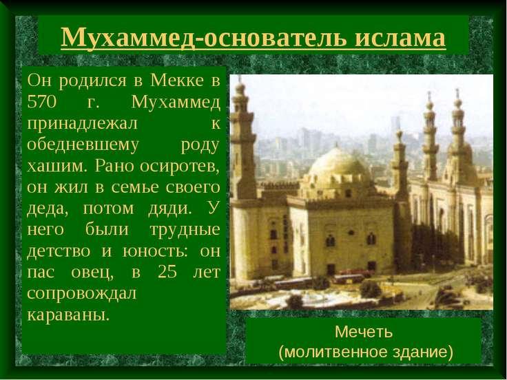 Мухаммед-основатель ислама Он родился в Мекке в 570 г. Мухаммед принадлежал к...