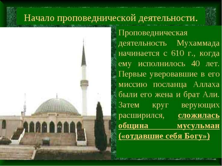 Начало проповеднической деятельности. Проповедническая деятельность Мухаммада...