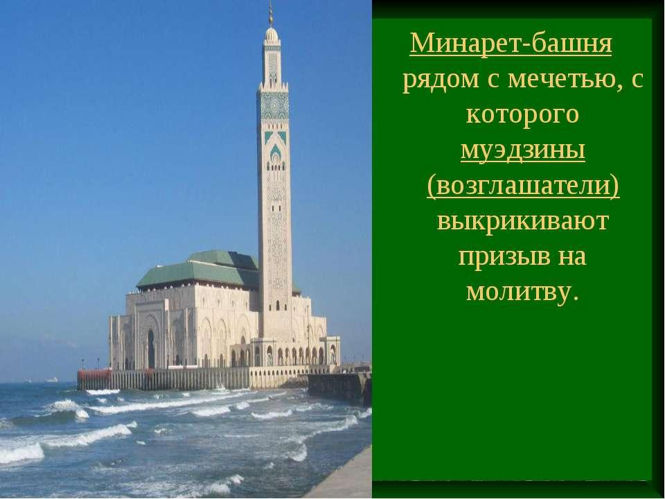 Минарет-башня рядом с мечетью, с которого муэдзины (возглашатели) выкрикивают...