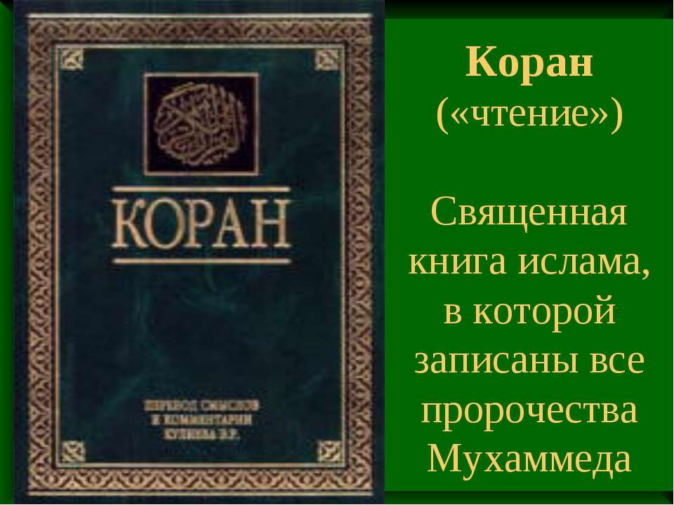 Коран («чтение») Священная книга ислама, в которой записаны все пророчества М...