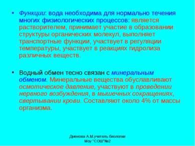 Функции: вода необходима для нормально течения многих физиологических процесс...