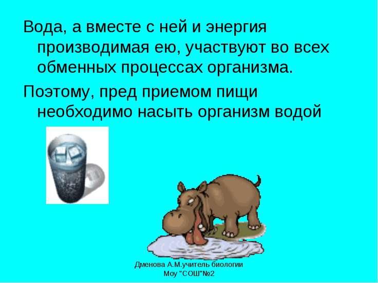 Вода, а вместе с ней и энергия производимая ею, участвуют во всех обменных пр...