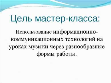 Цель мастер-класса: Использование информационно-коммуникационных технологий н...