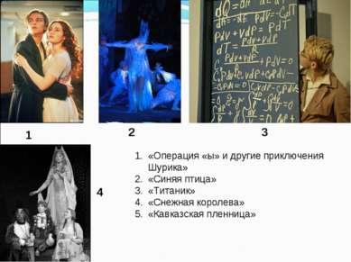 1 2 3 4 «Операция «ы» и другие приключения Шурика» «Синяя птица» «Титаник» «С...