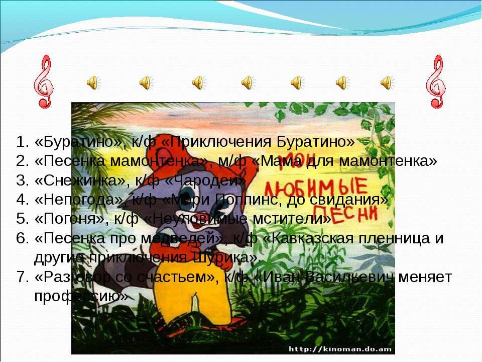 «Буратино», к/ф «Приключения Буратино» «Песенка мамонтенка», м/ф «Мама для ма...