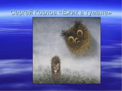Сергей Козлов «Ёжик в тумане»