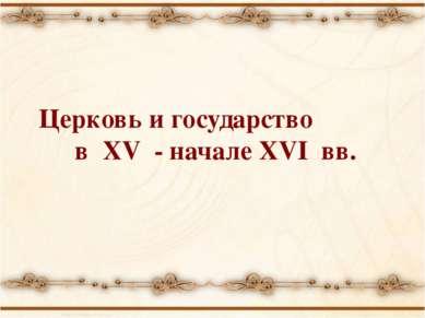 Церковь и государство в XV - начале XVI вв.