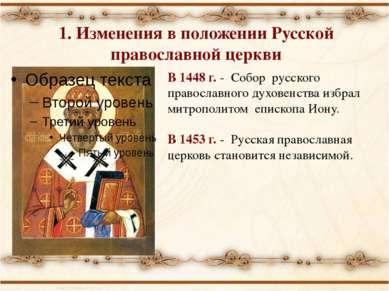 1. Изменения в положении Русской православной церкви В 1448 г. - Собор русско...