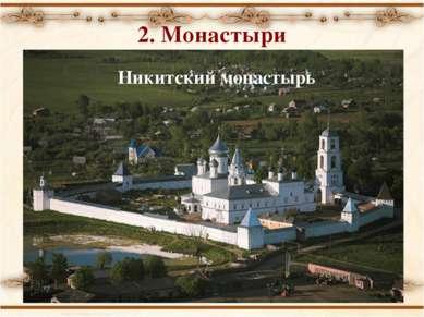 2. Монастыри Троице-Сергиева Лавра Соловецкий монастырь Иосифо-Волоколамский ...