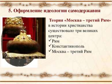 5. Оформление идеологии самодержавия Теория «Москва – третий Рим» в истории х...