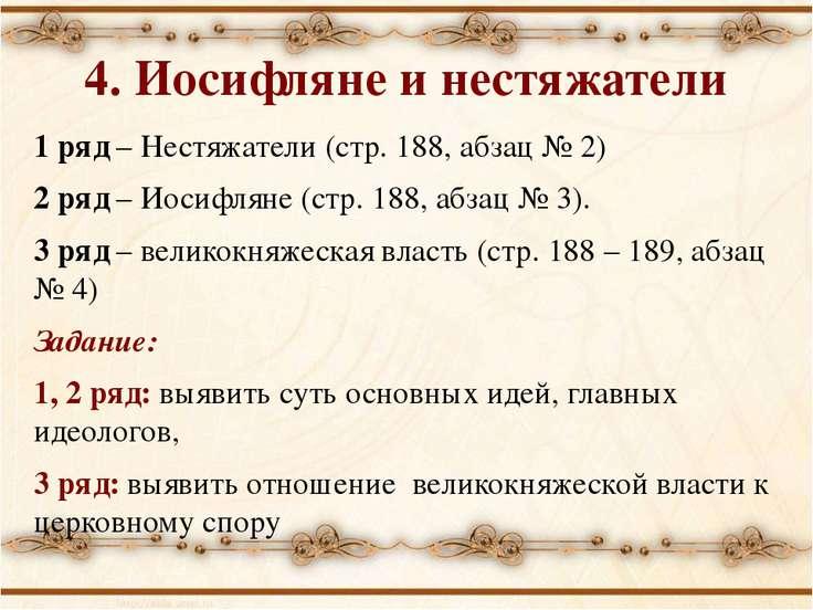 4. Иосифляне и нестяжатели 1 ряд – Нестяжатели (стр. 188, абзац № 2) 2 ряд – ...