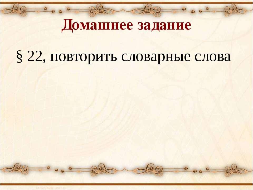 Домашнее задание § 22, повторить словарные слова
