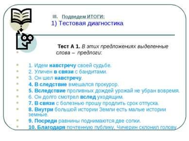 III. Подведем ИТОГИ: 1) Тестовая диагностика Тест А 1. В этих предложениях вы...