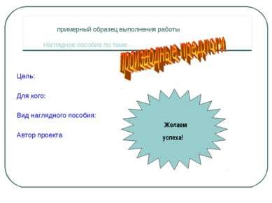 примерный образец выполнения работы Наглядное пособие по теме Цель: Для кого:...