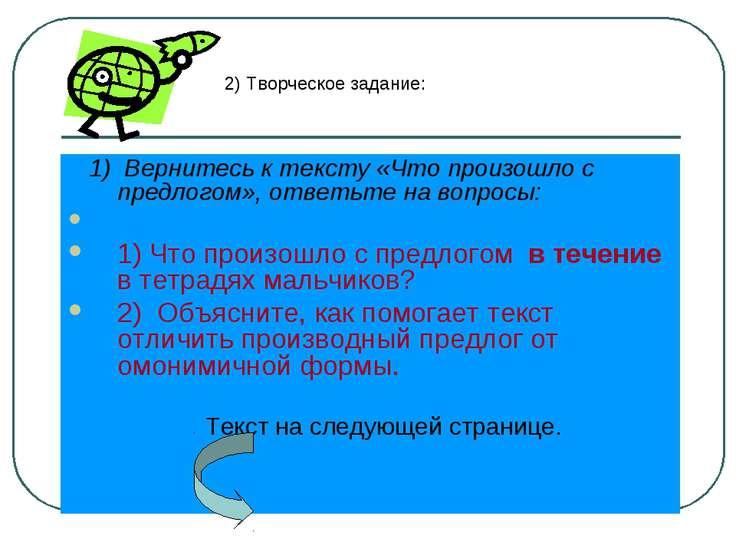 1) Вернитесь к тексту «Что произошло с предлогом», ответьте на вопросы: 1) Чт...