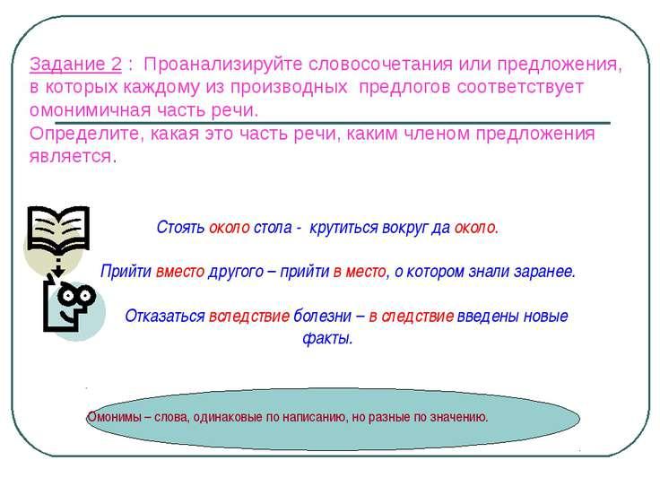 Задание 2 : Проанализируйте словосочетания или предложения, в которых каждому...