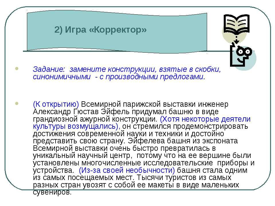 2) Игра «Корректор» Задание: замените конструкции, взятые в скобки, синонимич...