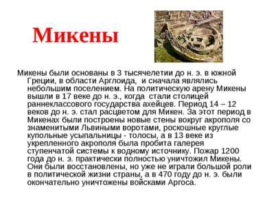 Микены Микены были основаны в 3 тысячелетии до н. э. в южной Греции, в област...